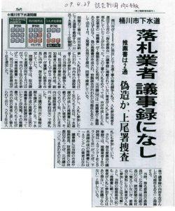20090429_yomiuri