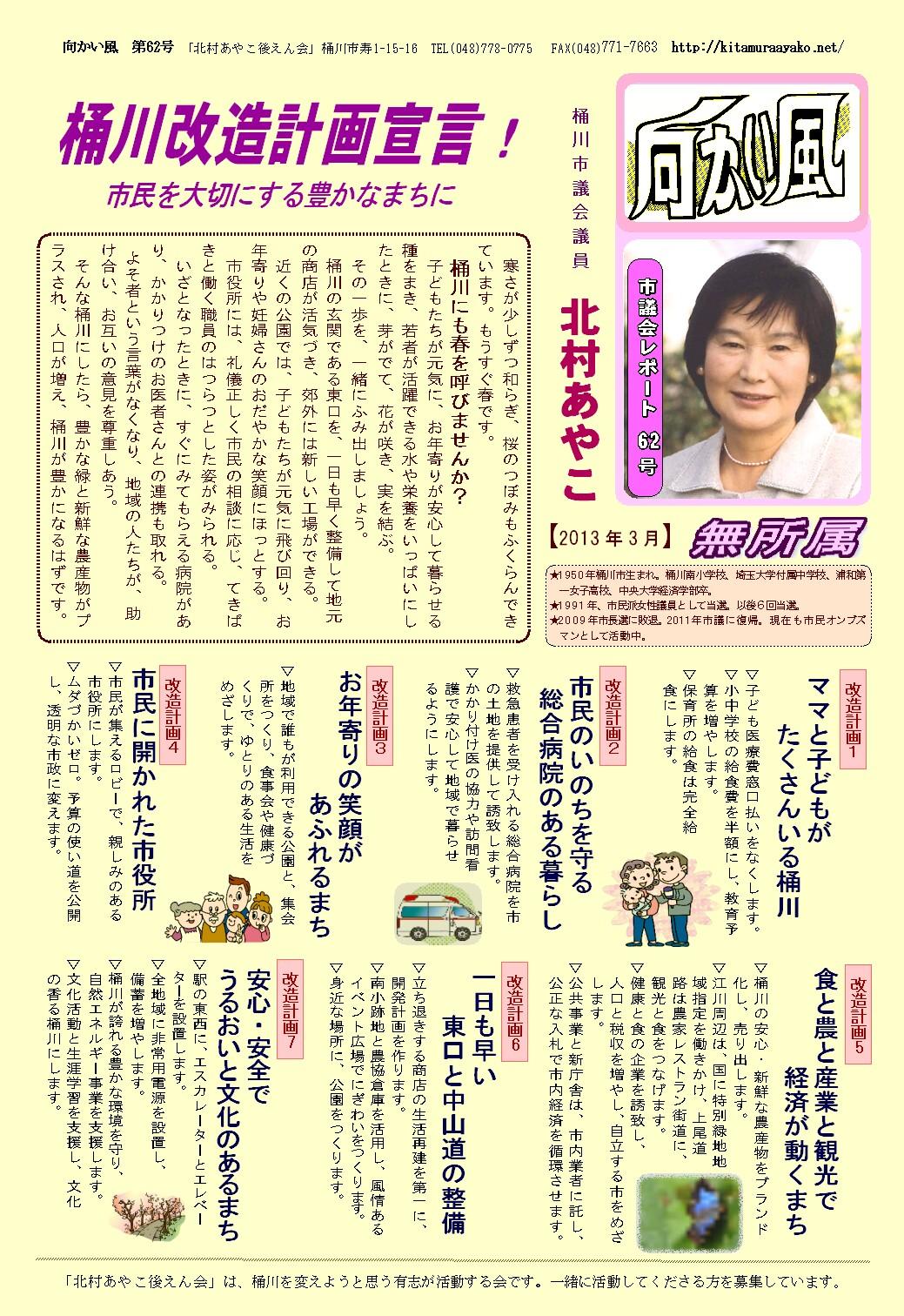 向かい風62