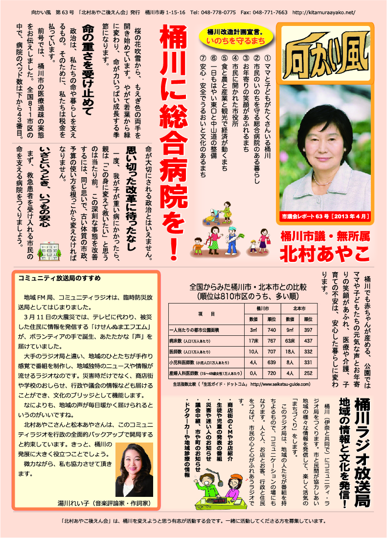 向かい風63表(入稿)