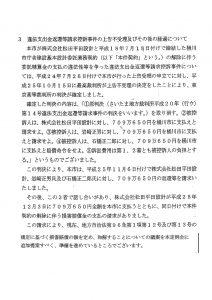 行政報告 709万円