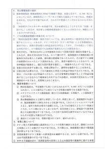 ごみ処理施設意見3