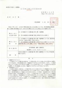 2015.12.18江川公募委員不開示