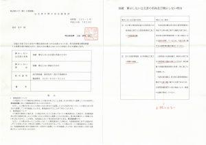 江川文書廃棄2016.7.20